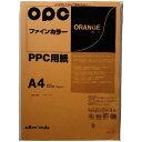 文運堂 カラーコピー用紙 A4 OPCカラー オレンジ 100枚パック×5袋セット カラ-338(612338) [ラッピング不可][代引不可][同梱不可]
