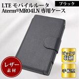 【LTE モバイルルータ Aterm MR04LN専用ケース BN-MR04CASE】[返品・交換・キャンセル不可]