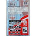 S-63神戸市指定燃えるごみ45L10P [キャンセル・変更・返品不可]