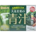 カネイシ 大麦若葉の青汁 3g×63包 [キャンセル・変更・返品不可]