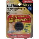 ニチバン バトルウィン キネシオロジーテープ SEHA50F 50mm×4.5m 1巻入 [キャンセル・変更・返品不可]