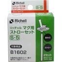 リッチェル マグ用ストローセット S-5 [キャンセル・変更・返品不可]