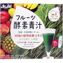 アサヒ フルーツ酵素青汁 フルーツミックス味 3g×30袋 [キャンセル・変更・返品不可]
