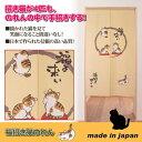 福招き猫のれん [キャンセル・変更・返品不可]