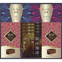 銀座珈琲 銀座チョコレートケーキギフトセット CHO-EO [キャンセル・変更・返品不可]