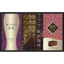 銀座珈琲 銀座チョコレートケーキギフトセット CHO-BE [キャンセル・変更・返品不可]