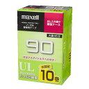 【マクセル カセットテープ 90分 10巻パック (UL-90 10P)】[返品・交換・キャンセル不可]