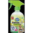 【MR-874 天然消臭快適持続ミストカモミールの香り】[返品・交換・キャンセル不可]