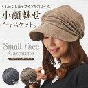 ショッピングキャス スモールフェイスキャスケット - Small Face Casquette [キャンセル・変更・返品不可]