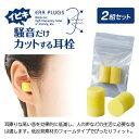 騒音(イビキ)対策の耳栓 [キャンセル・変更・返品不可]