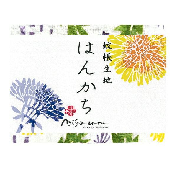 かや生地 ハンカチ / 星とたんぽぽ/ 奈良の 蚊帳生地 金子みすゞ [日本製] [キャンセル・変更・返品不可]