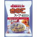 きのこスープ(10食) 単品 [キャンセル・変更・返品不可]
