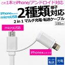 アイフォン 充電ケーブル ケーブル 2種類の端子が使えるマルチ充電・転送USBケーブル 1m(100cm) [キャンセル・変更・返品不可]