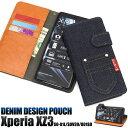 手帳型ケース Xperia XZ3 SO-01L SOV39 801SO ケース 手帳型 デニム ジーンズ ソフトケース 人気 シンプル [キャンセル・変更・返品不可]
