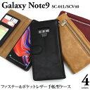 手帳型ケース TPU TPUケース 手帳型 Galaxy ギャラクシー Note9 SC-01L/SCV40 ファスナー ポケット レザー [キャンセル・変更・返品不可]