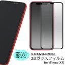 iphone xr アイフォン 保護フィルム スマホ 保護フィルム 3D 液晶 保護 ガラスフィルム iPhoneXR [キャンセル・変更・返品不可]