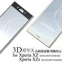 3Dガラスフィルムで全画面ガード Xperia XZ/Xperia XZs用3D液晶保護ガラスフィルム [キャンセル・変更・返品不可]
