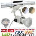 LED電球 蛍光灯 LEDクリップ式スポットライト 口金E11 6WのLED電球付き [キャンセル・変更・返品不可]