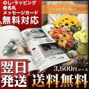 カタログギフト eraboca(エラボッカ) ルビー 3,600円コース※翌営業日に発送(土/日/祝日は発送不可)