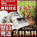 カタログギフト eraboca(エラボッカ) アメジスト 4,600円コース※翌営業日に発送(土/日/祝日は発送不可)