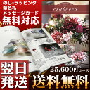 カタログギフト eraboca(エラボッカ) ムーンストーン 25,600円コース※翌営業日に発送(土/日/祝日は発送不可)