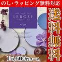 カタログギフト LEROSE(レ・ローゼ) コーデリア 15,600円コース