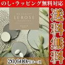 カタログギフト LEROSE(レ・ローゼ) スノーバード 20,600円コース