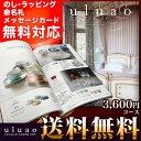 カタログギフト uluao(ウルアオ) ハリエット 3,600円コース