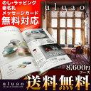カタログギフト uluao(ウルアオ) ザグーアン 8,600円コース