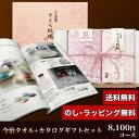 今治タオル&カタログギフトセット 8,100円コース (さくら紋織 フェイスタオル2P+アシュラム)