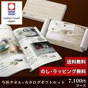 今治タオル&カタログギフトセット 7,100円コース (至福 フェイスタオル2P+サンタナ)