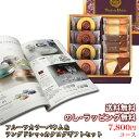 フルーツカラーバウム&カタログギフトセット 7,800円コース (フルーツカラーバウム+アシュラム)