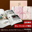 今治タオル&カタログギフトセット 10,600円コース (さくら紋織 バスタオル2P+バレイ)