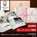 今治タオル&カタログギフトセット 10,800円コース (さくら紋織 バスタオル2P+バレイ)