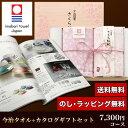 今治タオル&カタログギフトセット 7,300円コース (さくら紋織 フェイスタオル2P+バレイ)