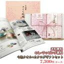 商務旅遊門票 - 今治タオル&カタログギフトセット 7,300円コース (さくら紋織 フェイスタオル2P+バレイ)