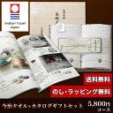 今治タオル&カタログギフトセット 5,800円コース (白織 フェイスタオル2P+ヒル)