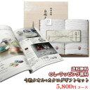 商務旅遊門票 - 今治タオル&カタログギフトセット 5,800円コース (白織 フェイスタオル2P+ヒル)