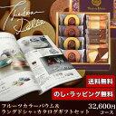 フルーツカラーバウム&カタログギフトセット 32,600円コース (フルーツカラーバウム+サミット)