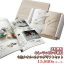 商務旅遊門票 - 今治タオル&カタログギフトセット 15,800円コース (至福 バスタオル2P+枇杷)