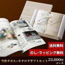 今治タオル&カタログギフトセット 22,600円コース (至福 バスタオル2P+紫苑)