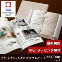 今治タオル&カタログギフトセット 22,800円コース (至福 バスタオル2P+紫苑)