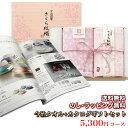今治タオル&カタログギフトセット 5,300円コース (さくら紋織 フェイスタオル2P+琥珀)