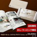今治タオル&カタログギフトセット 28,600円コース (至福 フェイスタオル2P+伽羅)