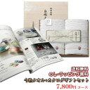 今治タオル&カタログギフトセット 7,800円コース (白織 フェイスタオル2P+菫草)