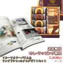 フルーツカラーバウム&カタログギフトセット 5,800円コース (フルーツカラーバウム+東雲)