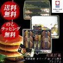 匠菴謹製 ミニたんす御進物「オリーブ de どら焼き」Premium ODKF-EJ