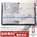 東洋紡 今治純日本たおる フェイスタオル1枚 ウォッシュタオル1枚 [2151N]