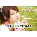 送料無料!現在、防災関連商品の納期は全て未定となっており、商品の発送は入荷次第となりますので、ご了承ください。カラフルなパッケージで新登場!エコスモを楽しむ女性が急増中!お財布にも優しいとってもエコな電子タバコ。【ECO Smoker ONE-JP】※発送目安:1週間〜10日【楽ギフ_包装】Ekiden10P07Sep11