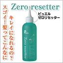 [Puele () zero resetter] cannot drop it by the shampoo&hellip;Reset agent [easy  _ packing] fs2gm, 10P25Apr13 which I completely removed the dirt of hair and the scalp which collected for many years, and a charisma salon began to knit